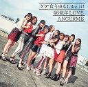 タデ食う虫もLike it! / 46億年LOVE (初回限定盤A CD+DVD) [ アンジュルム ]