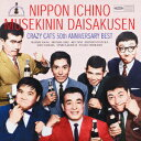 クレイジーキャッツ50周年記念 ベストアルバム 日本一の無責任大作戦 [ クレイジーキャッツ ]