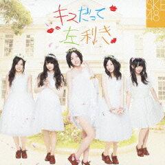 【送料無料】キスだって左利き(初回生産限定 Type-A/ジャケットA CD+DVD) [ SKE48 ]
