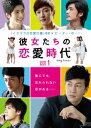 彼女たちの恋愛時代 DVD-BOX 1 [ ピーター・ホー[何潤東] ]