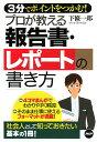 【送料無料】プロが教える報告書・レポ-トの書き方