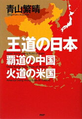 【送料無料】王道の日本、覇道の中国、火道の米国