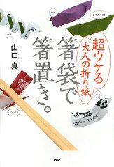 【送料無料】箸袋で箸置き。