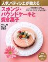 【送料無料】人気パティシエが教えるスポンジ・パウンドケーキと焼き菓子