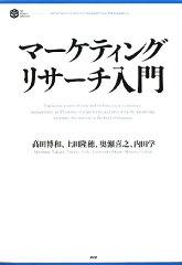 【送料無料】マ-ケティングリサ-チ入門