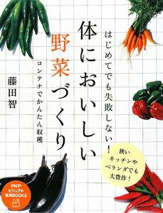 【送料無料】体においしい野菜づくり