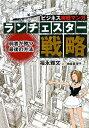 【送料無料】ランチェスタ-戦略