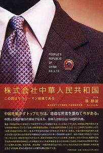 【送料無料】株式会社中華人民共和国