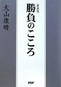 【送料無料】勝負のこころ新装版