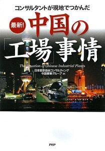【送料無料】最新!中国の「工場」事情