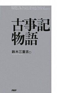 【送料無料】古事記物語