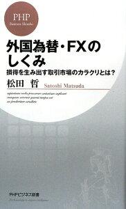 【送料無料】外国為替・FXのしくみ