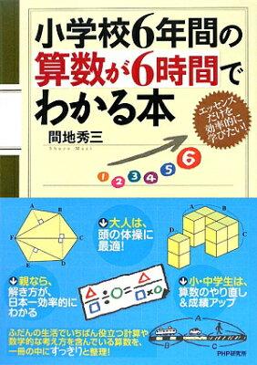 【送料無料】小学校6年間の算数が6時間でわかる本 [ 間地秀三 ]