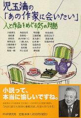 【送料無料】児玉清の「あの作家に会いたい」