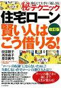【送料無料】「住宅ローン」賢い人はこう借りる!改訂版 [ 吹田朝子 ]