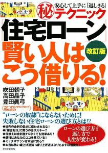 【送料無料】「住宅ロ-ン」賢い人はこう借りる!改訂版