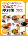 【送料無料】ダイエットが成功する!食品カロリー便利帳