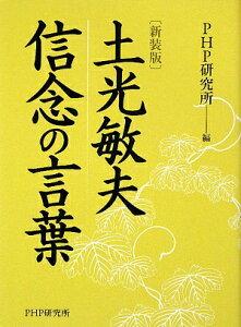 【送料無料】土光敏夫信念の言葉新装版