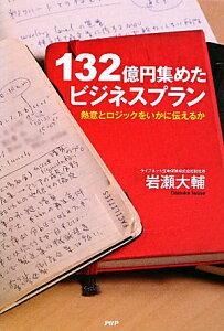 【送料無料】132億円集めたビジネスプラン
