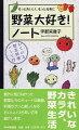 野菜大好き!ノート
