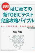 【送料無料】はじめての新TOEICテスト完全攻略バイブル