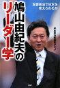 【送料無料】鳩山由紀夫のリ-ダ-学