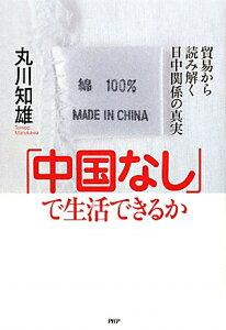 【送料無料】「中国なし」で生活できるか