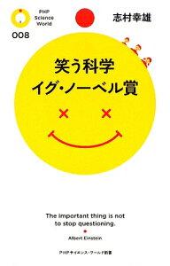 【送料無料】【PHP新書_ポイント5倍】笑う科学イグ・ノーベル賞 [ 志村幸雄 ]