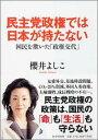 【送料無料】民主党政権では日本が持たない