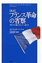 【送料無料】〈新訳〉フランス革命の省察
