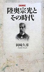【送料無料】陸奥宗光とその時代新装版
