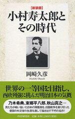 【送料無料】小村寿太郎とその時代新装版