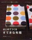 【送料無料】はじめてつくる、すてきな布箱