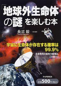 【送料無料】「地球外生命体の謎」を楽しむ本
