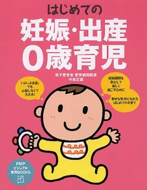 【送料無料】はじめての妊娠・出産・0歳育児