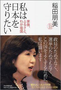 【送料無料】私は日本を守りたい