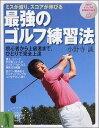 【送料無料】ミスが減り、スコアが伸びる最強のゴルフ練習法