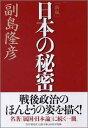 【送料無料】日本の秘密新版