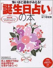 【送料無料】怖いほど運命がみえる!「誕生日占い」の本