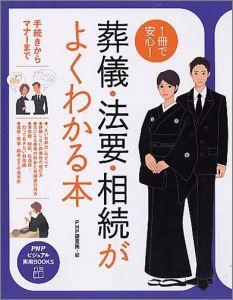 【送料無料】1冊で安心!葬儀・法要・相続がよくわかる本