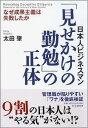 日本人ビジネスマン「見せかけの勤勉」の正体