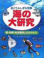 海の大研究