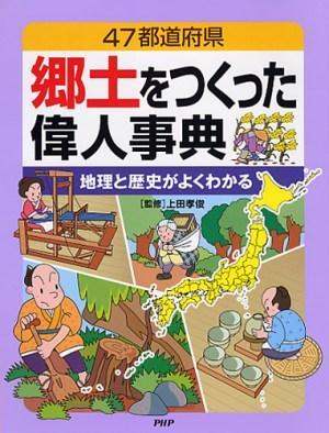 【送料無料】郷土をつくった偉人事典