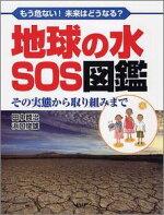 地球の水SOS図鑑