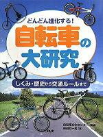 自転車の大研究