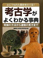 考古学がよくわかる事典