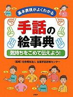 手話の絵事典
