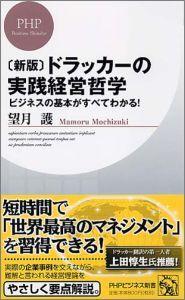 【送料無料】ドラッカーの実践経営哲学新版