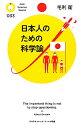 【送料無料】日本人のための科学論 [ 毛利衛 ]