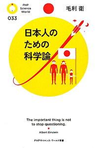 【送料無料】日本人のための科学論